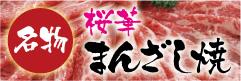 桜華まんざし焼